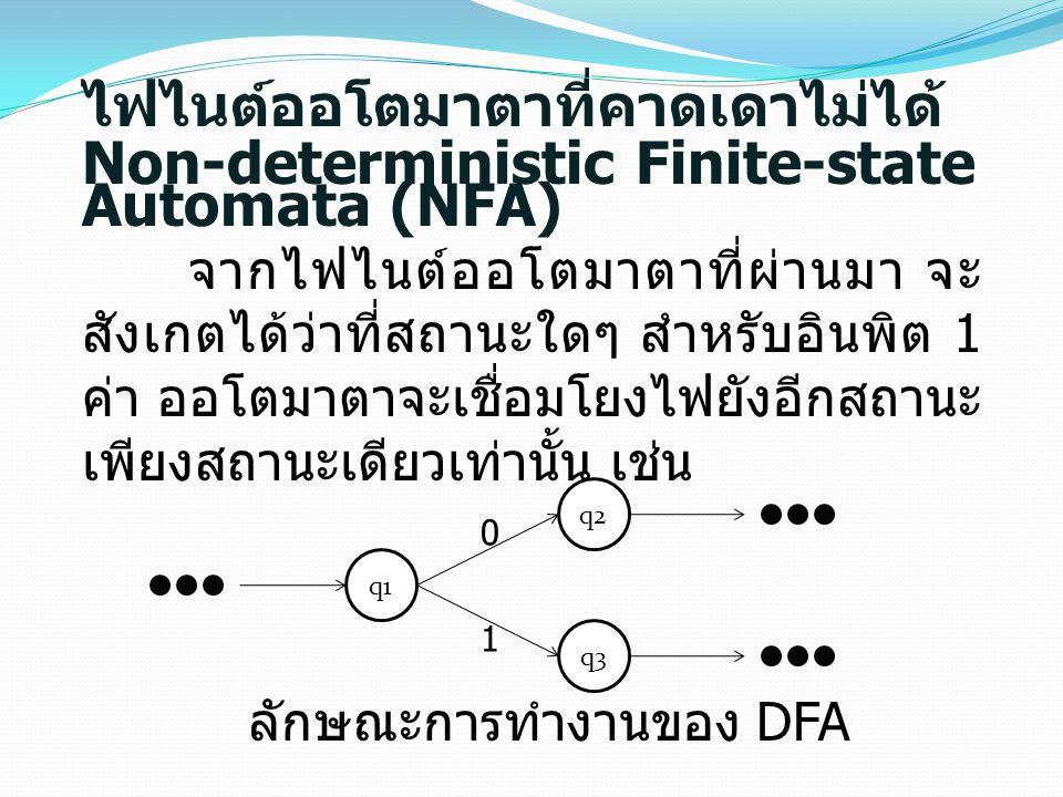 ลักษณะการทำงานของ DFA