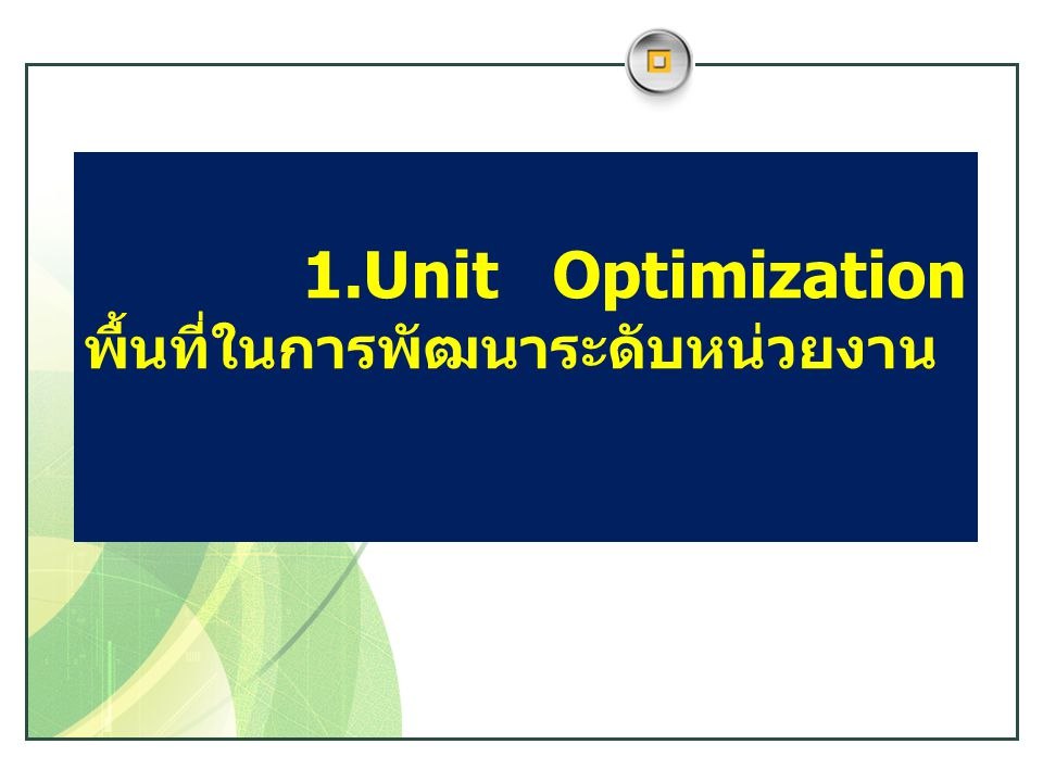 1.Unit Optimization พื้นที่ในการพัฒนาระดับหน่วยงาน