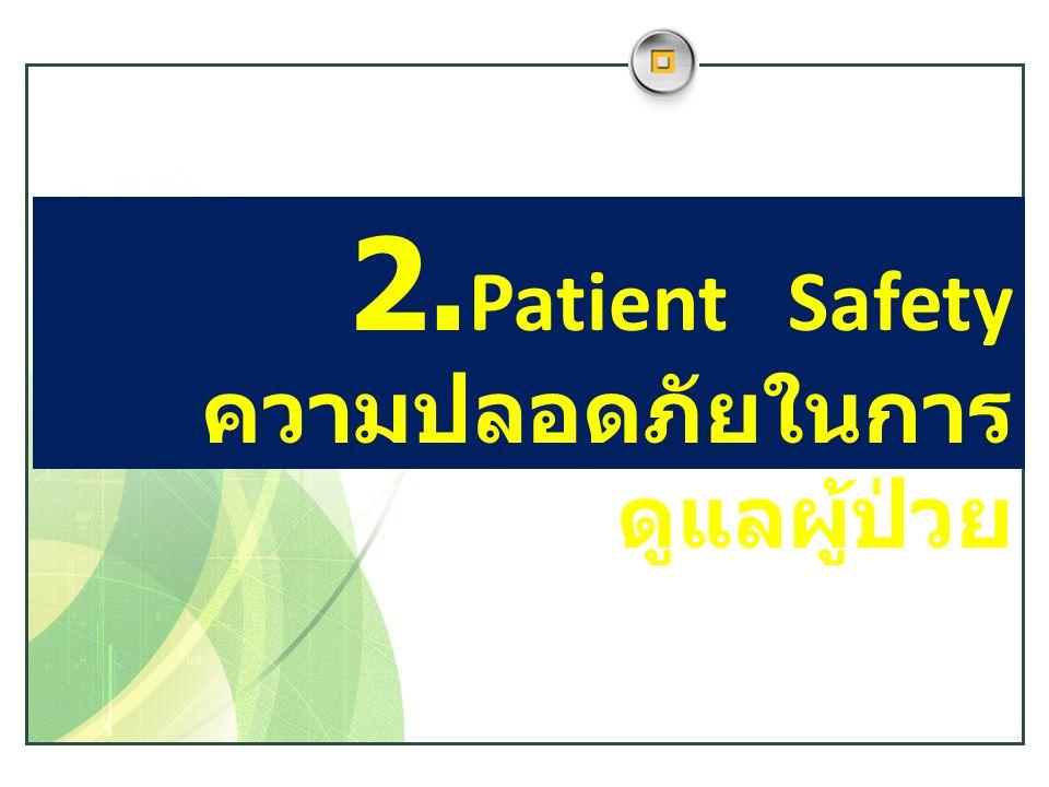 2.Patient Safety ความปลอดภัยในการดูแลผู้ป่วย