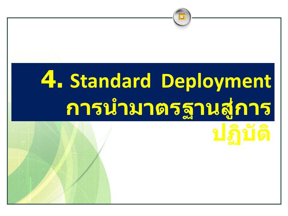 4. Standard Deployment การนำมาตรฐานสู่การปฏิบัติ