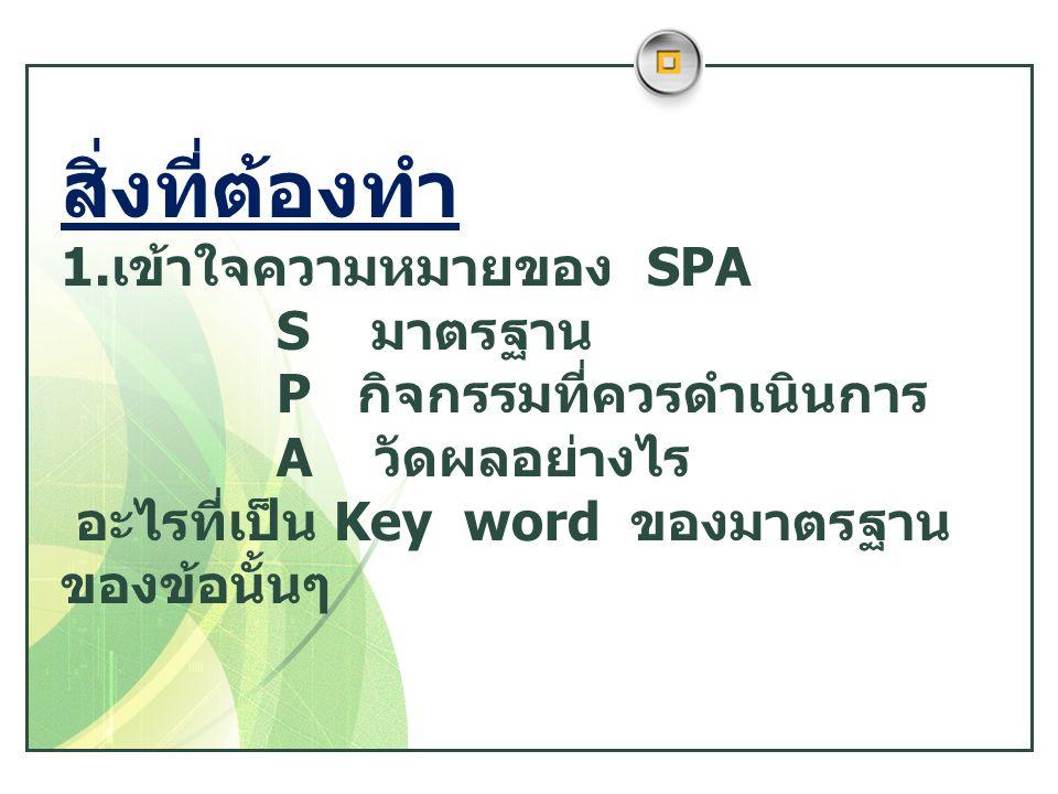 สิ่งที่ต้องทำ 1.เข้าใจความหมายของ SPA S มาตรฐาน