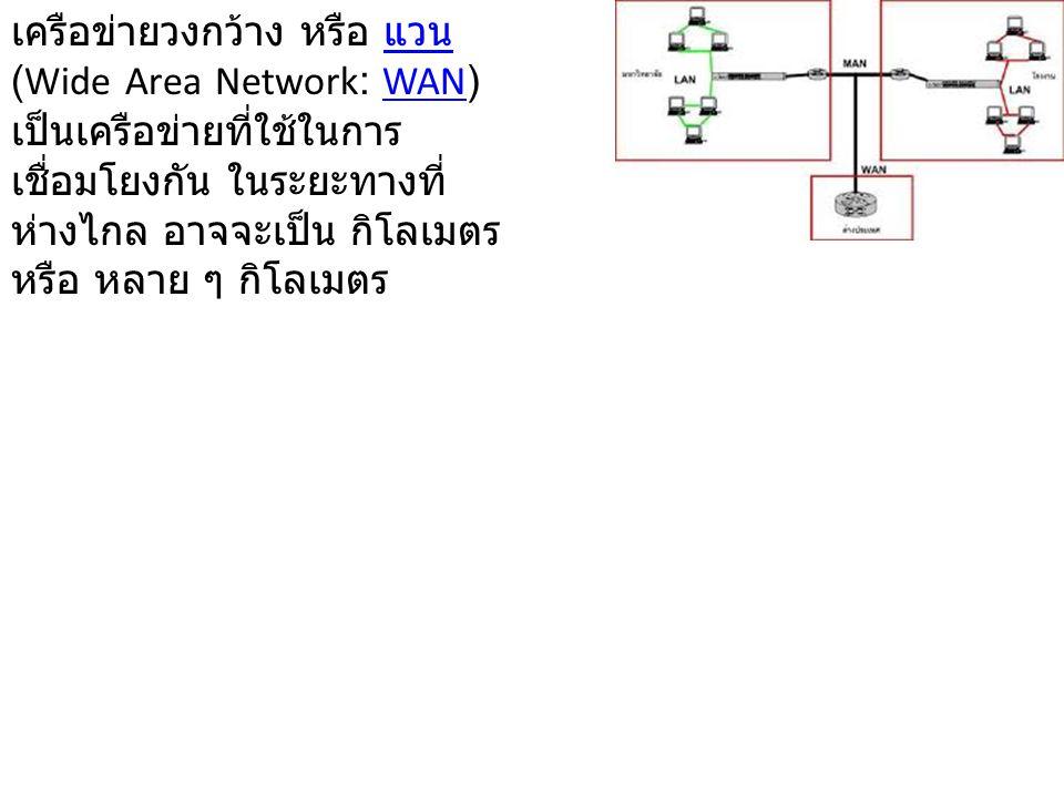 เครือข่ายวงกว้าง หรือ แวน (Wide Area Network: WAN) เป็นเครือข่ายที่ใช้ในการ เชื่อมโยงกัน ในระยะทางที่ห่างไกล อาจจะเป็น กิโลเมตร หรือ หลาย ๆ กิโลเมตร