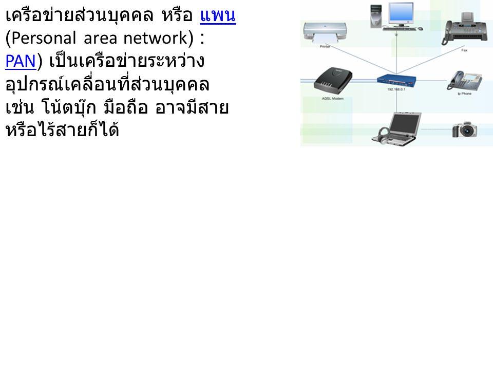 เครือข่ายส่วนบุคคล หรือ แพน (Personal area network) : PAN) เป็นเครือข่ายระหว่างอุปกรณ์เคลื่อนที่ส่วนบุคคล เช่น โน้ตบุ๊ก มือถือ อาจมีสายหรือไร้สายก็ได้
