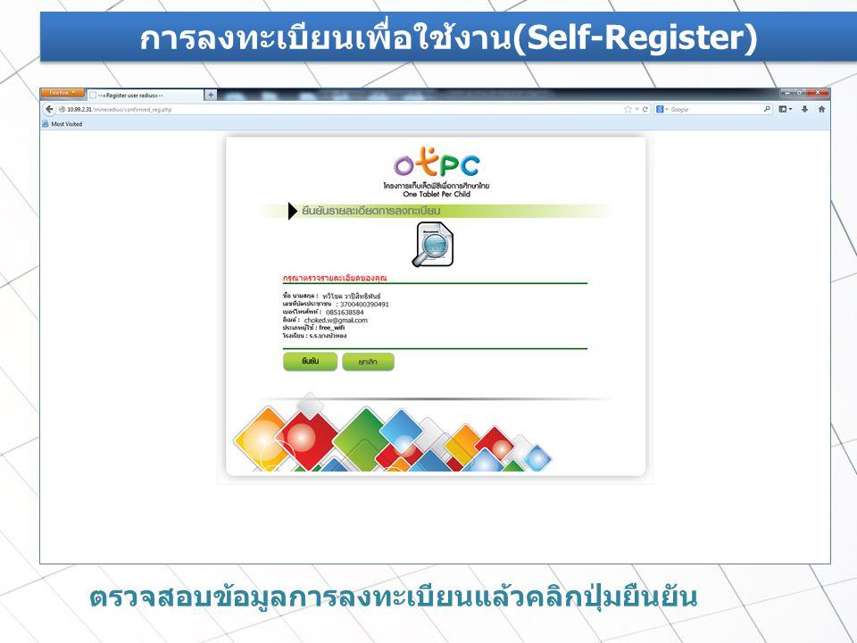 การลงทะเบียนเพื่อใช้งาน(Self-Register)