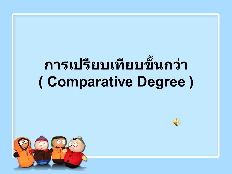 การเปรียบเทียบขั้นกว่า ( Comparative Degree )