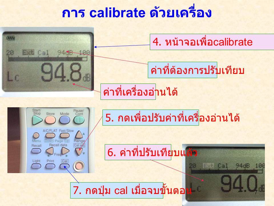 การ calibrate ด้วยเครื่อง