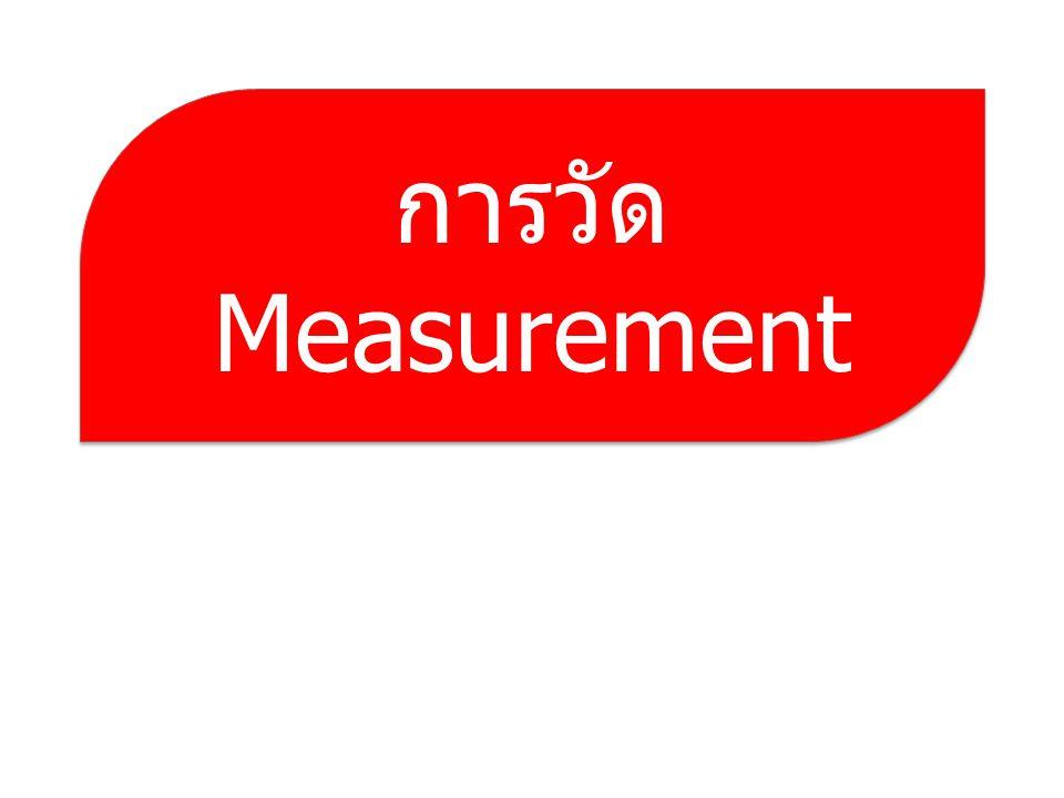 การวัด Measurement
