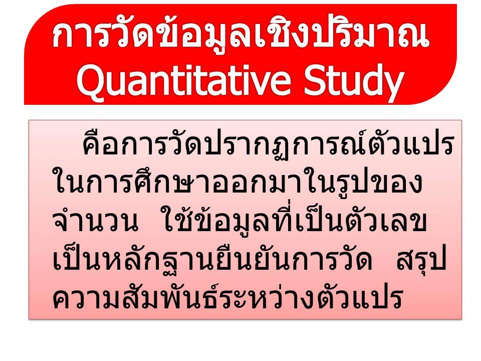 การวัดข้อมูลเชิงปริมาณ Quantitative Study