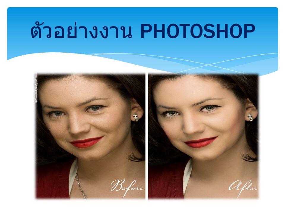 ตัวอย่างงาน PHOTOSHOP