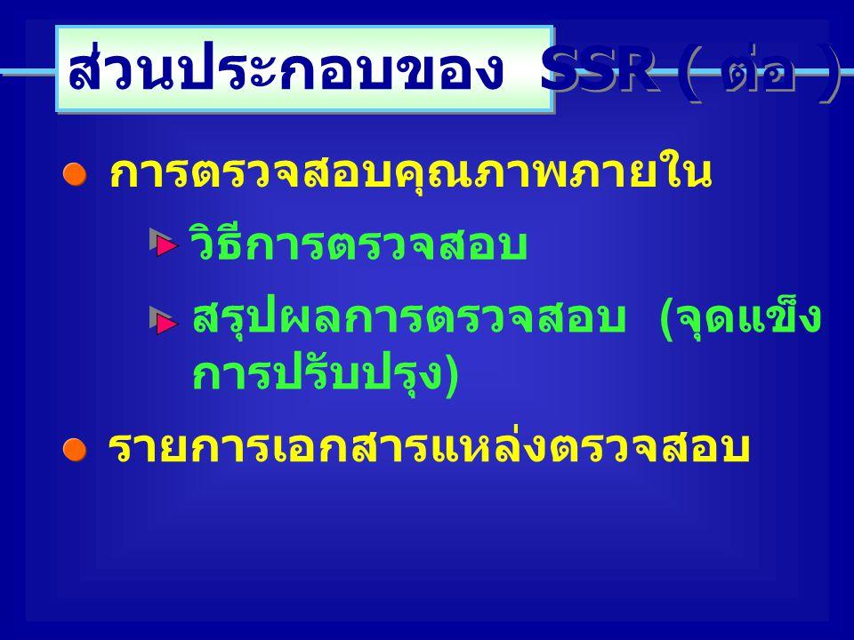 ส่วนประกอบของ SSR ( ต่อ )