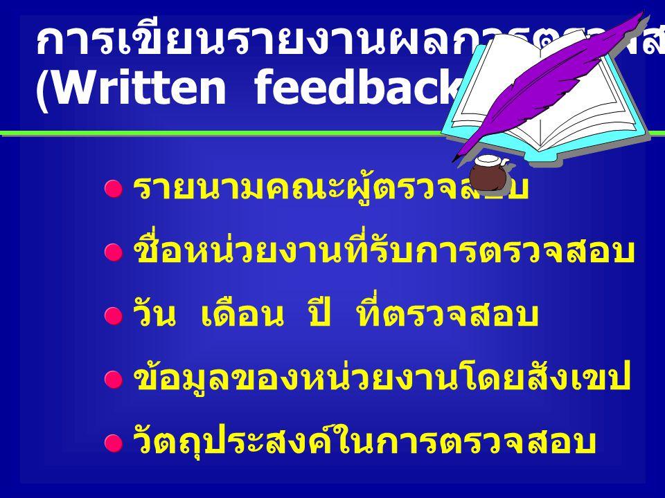 การเขียนรายงานผลการตรวจสอบ (Written feedback)