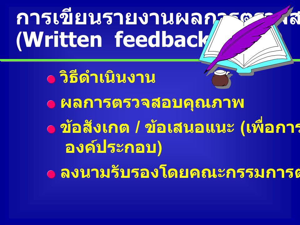 การเขียนรายงานผลการตรวจสอบ (Written feedback) ( ต่อ )