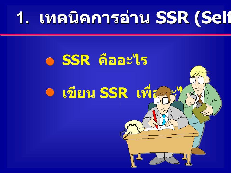 1. เทคนิคการอ่าน SSR (Self Study Report)
