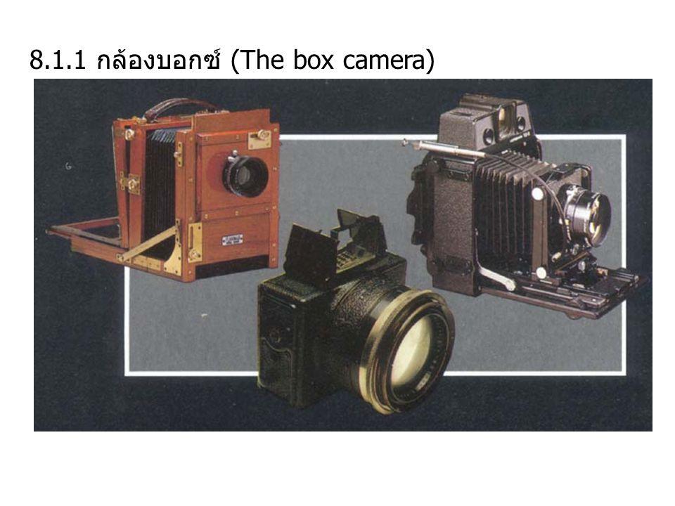 8.1.1 กล้องบอกซ์ (The box camera)