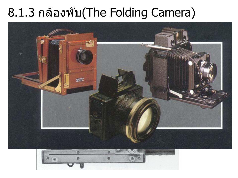 8.1.3 กล้องพับ(The Folding Camera)