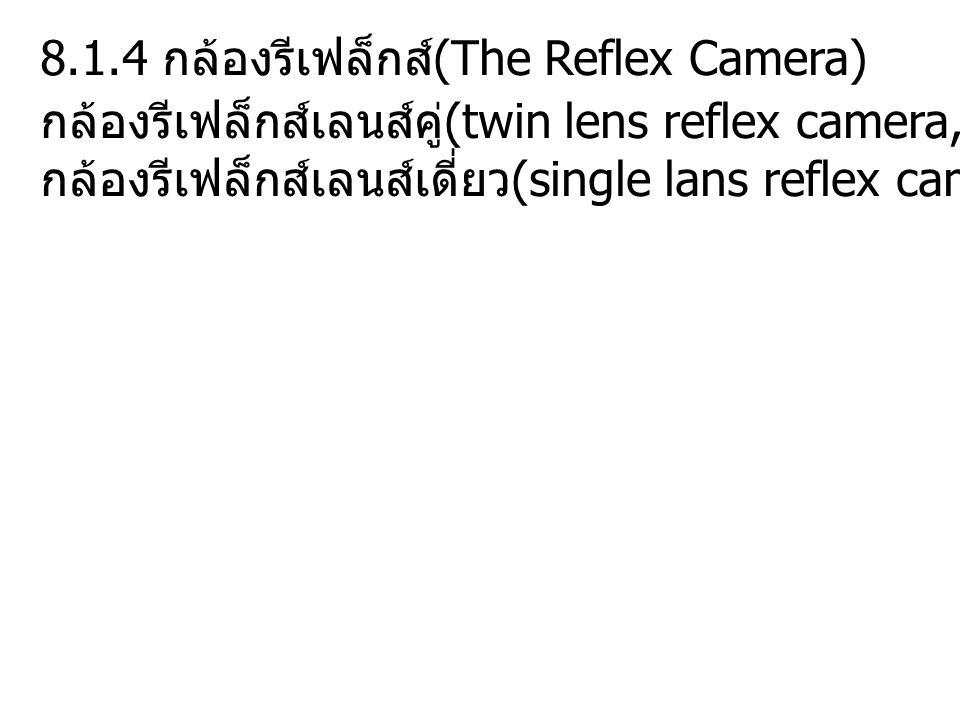8.1.4 กล้องรีเฟล็กส์(The Reflex Camera)
