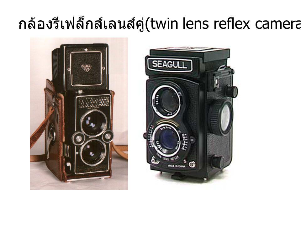 กล้องรีเฟล็กส์เลนส์คู่(twin lens reflex camera, TLR)