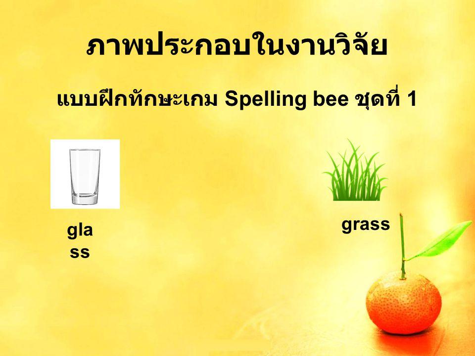 แบบฝึกทักษะเกม Spelling bee ชุดที่ 1