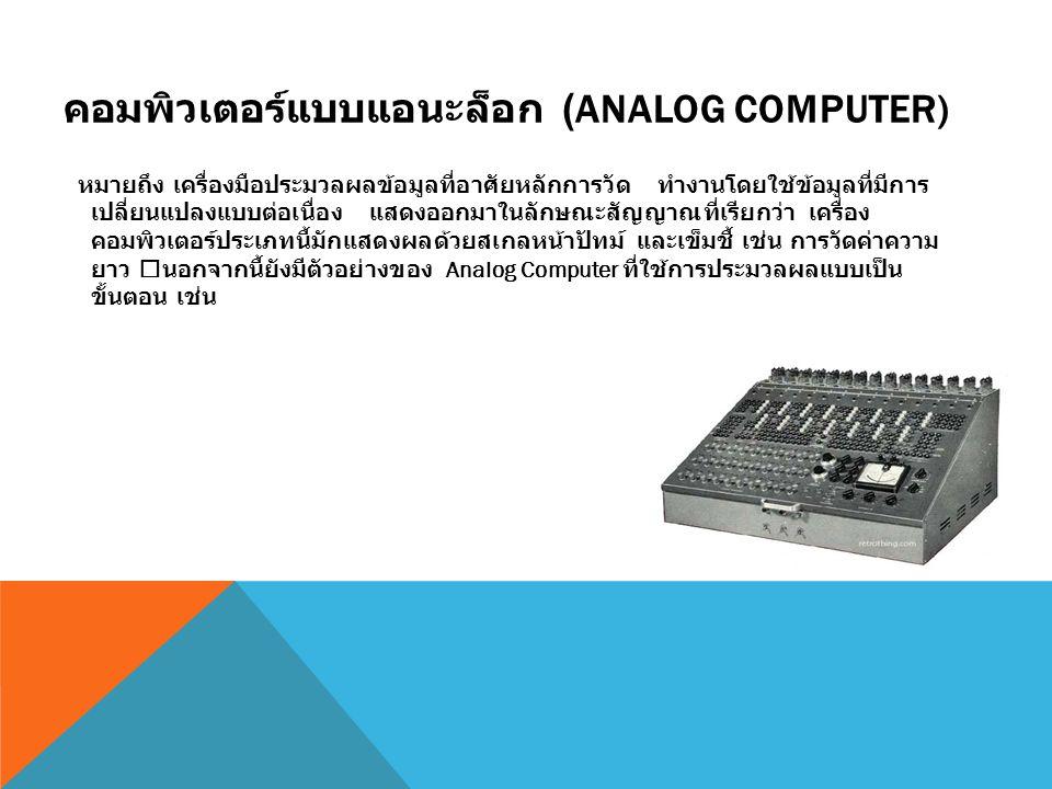 คอมพิวเตอร์แบบแอนะล็อก (Analog Computer)