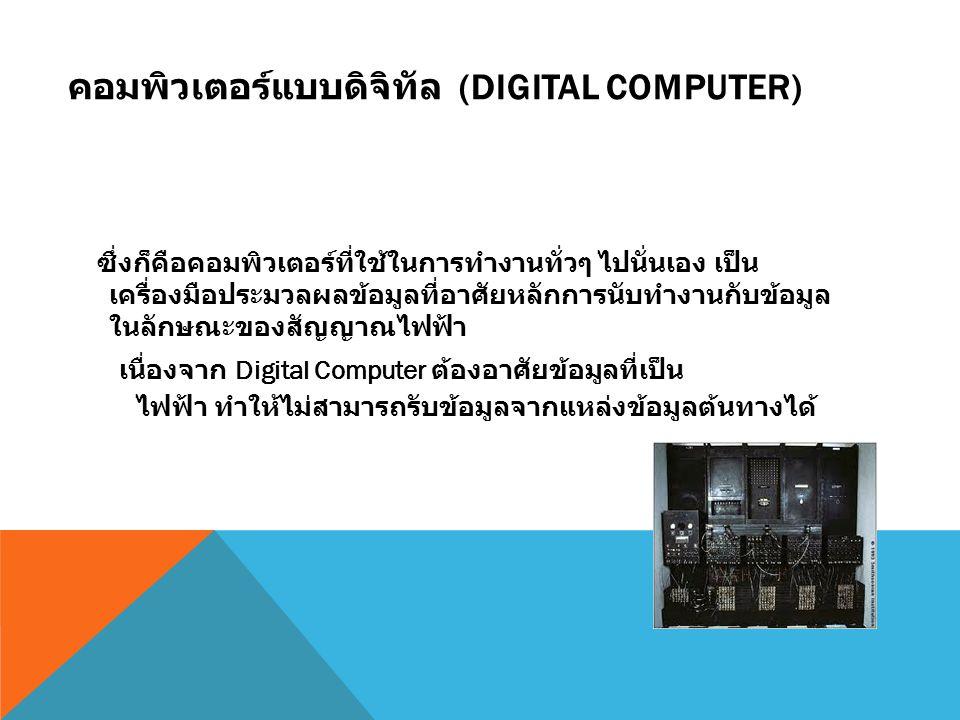 คอมพิวเตอร์แบบดิจิทัล (Digital Computer)