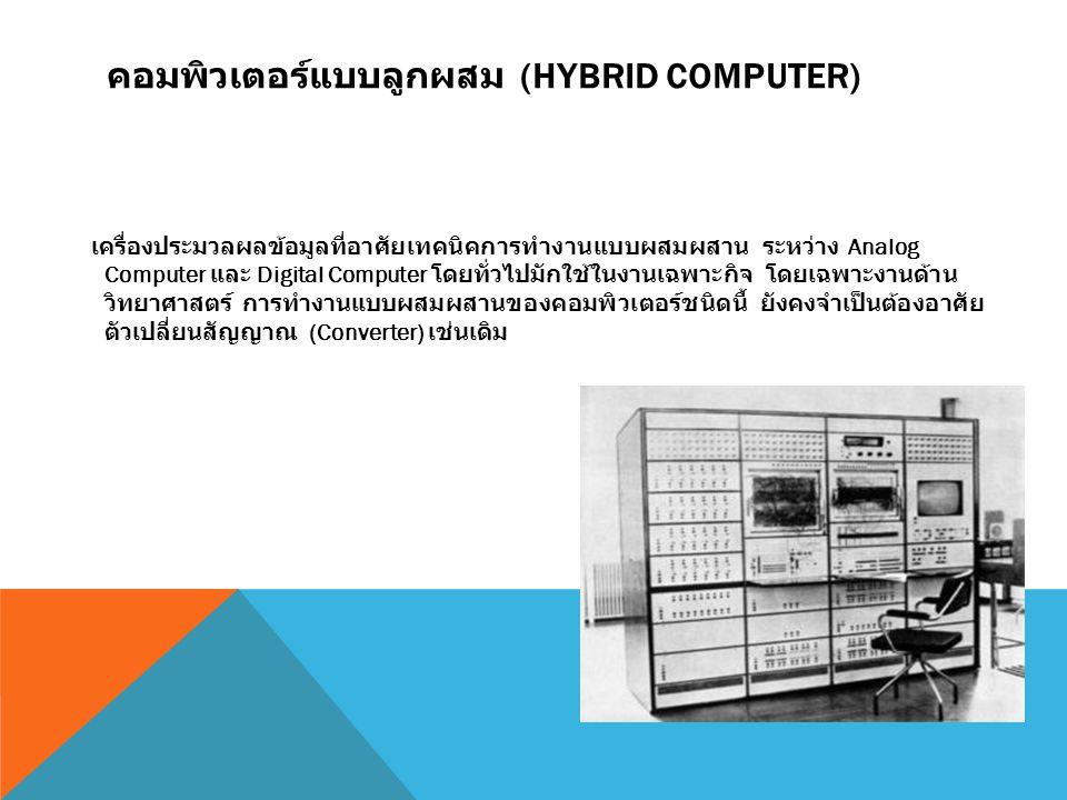 คอมพิวเตอร์แบบลูกผสม (Hybrid Computer)