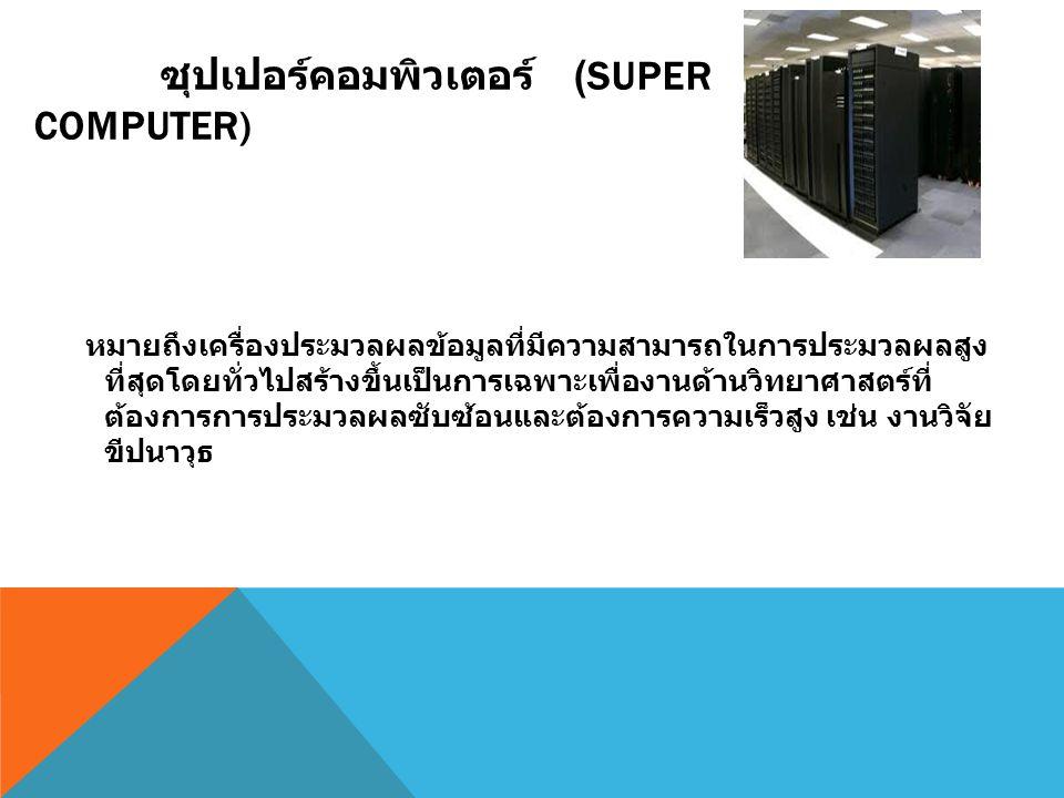 ซุปเปอร์คอมพิวเตอร์ (Super Computer)