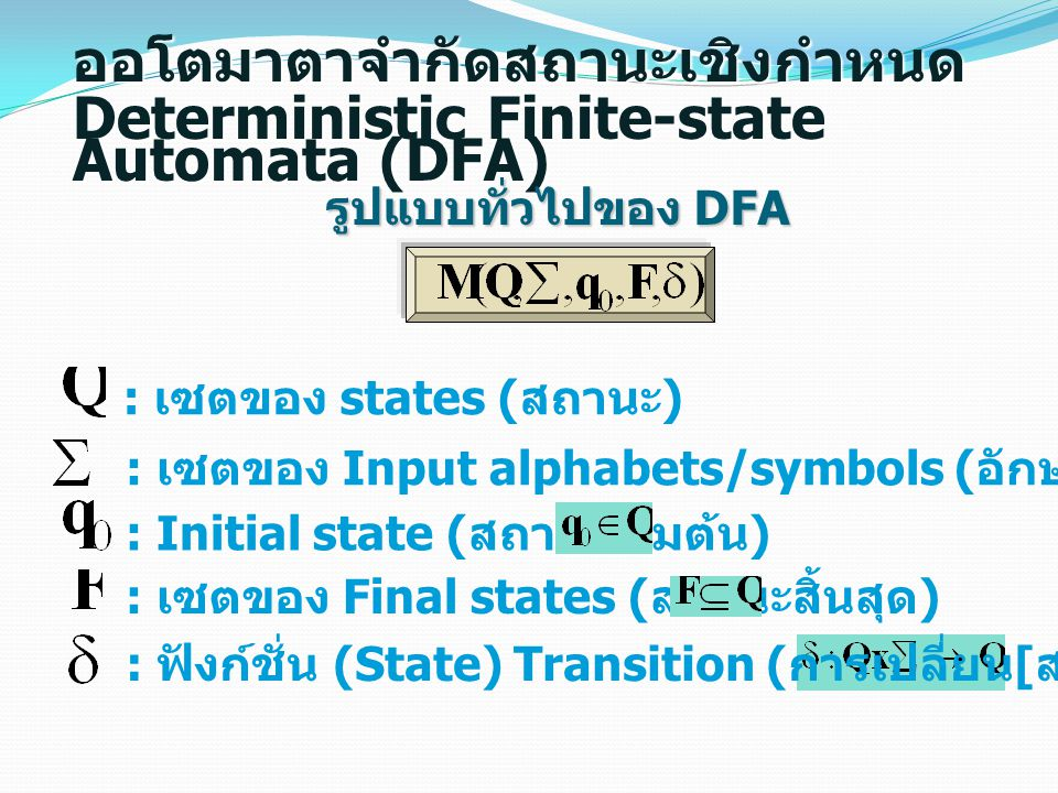 ออโตมาตาจำกัดสถานะเชิงกำหนด Deterministic Finite-state Automata (DFA)