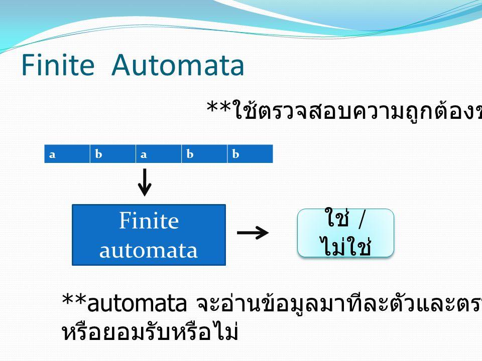Finite Automata **ใช้ตรวจสอบความถูกต้องของภาษา Finite automata
