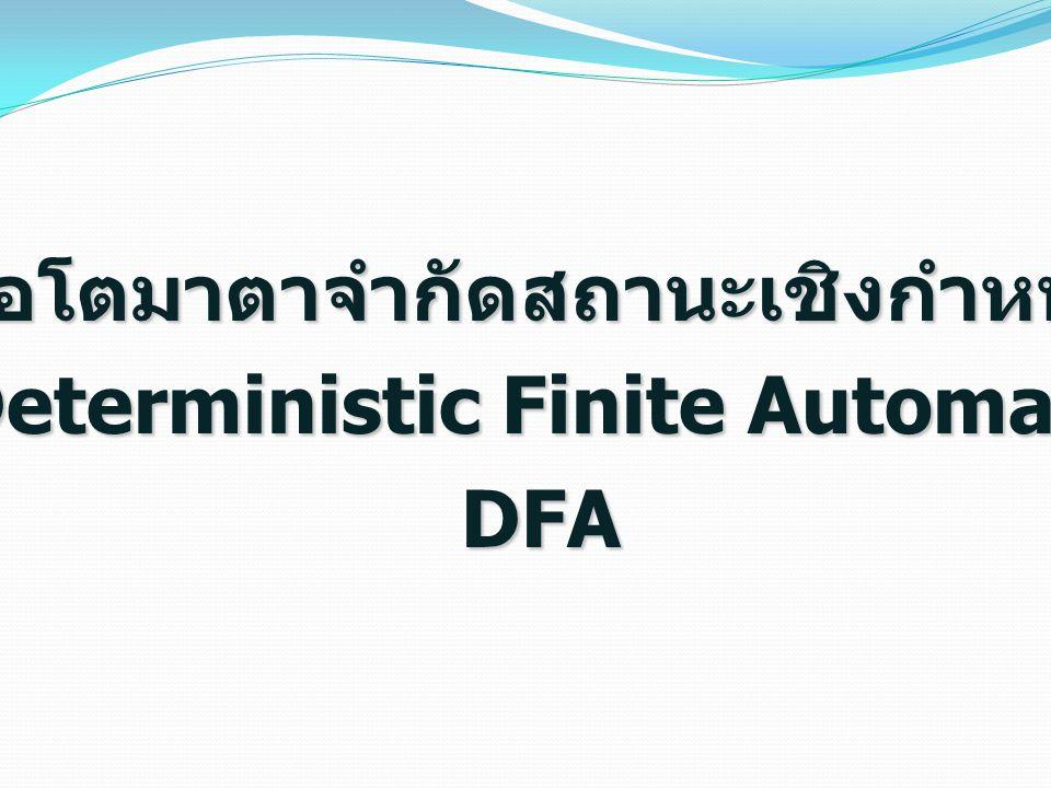 ออโตมาตาจำกัดสถานะเชิงกำหนด (Deterministic Finite Automata)