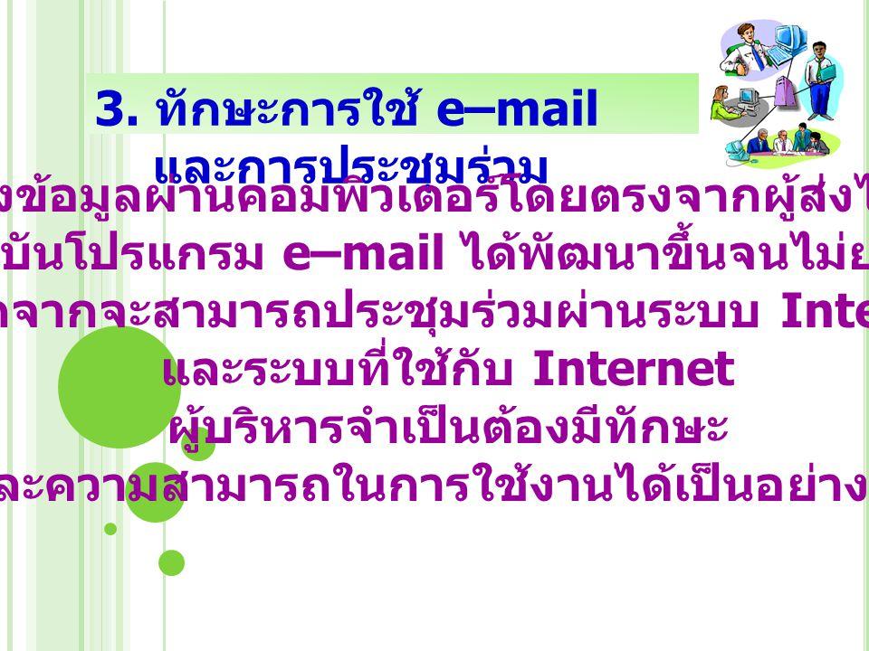 3. ทักษะการใช้ e–mail และ การประชุมร่วม