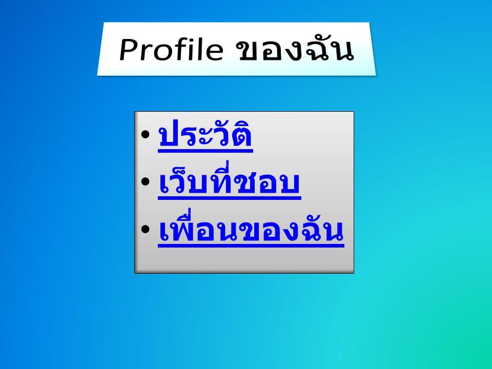 Profile ของฉัน ประวัติ เว็บที่ชอบ เพื่อนของฉัน