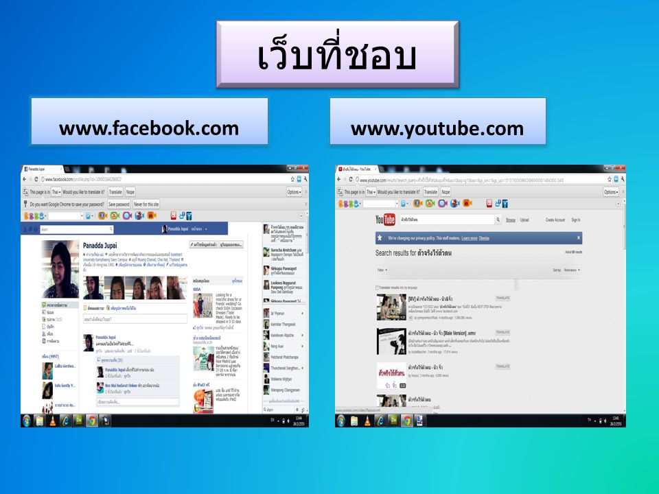 เว็บที่ชอบ www.facebook.com www.youtube.com