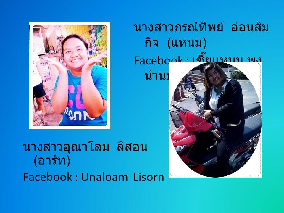 นางสาวภรณ์ทิพย์ อ่อนส้มกิจ (แหนม) Facebook : เซี๊ยแหนม พุงนำนม