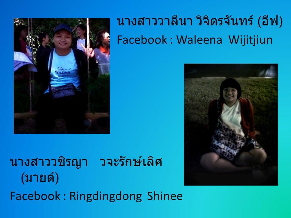 นางสาววาลีนา วิจิตรจันทร์ (อีฟ) Facebook : Waleena Wijitjiun