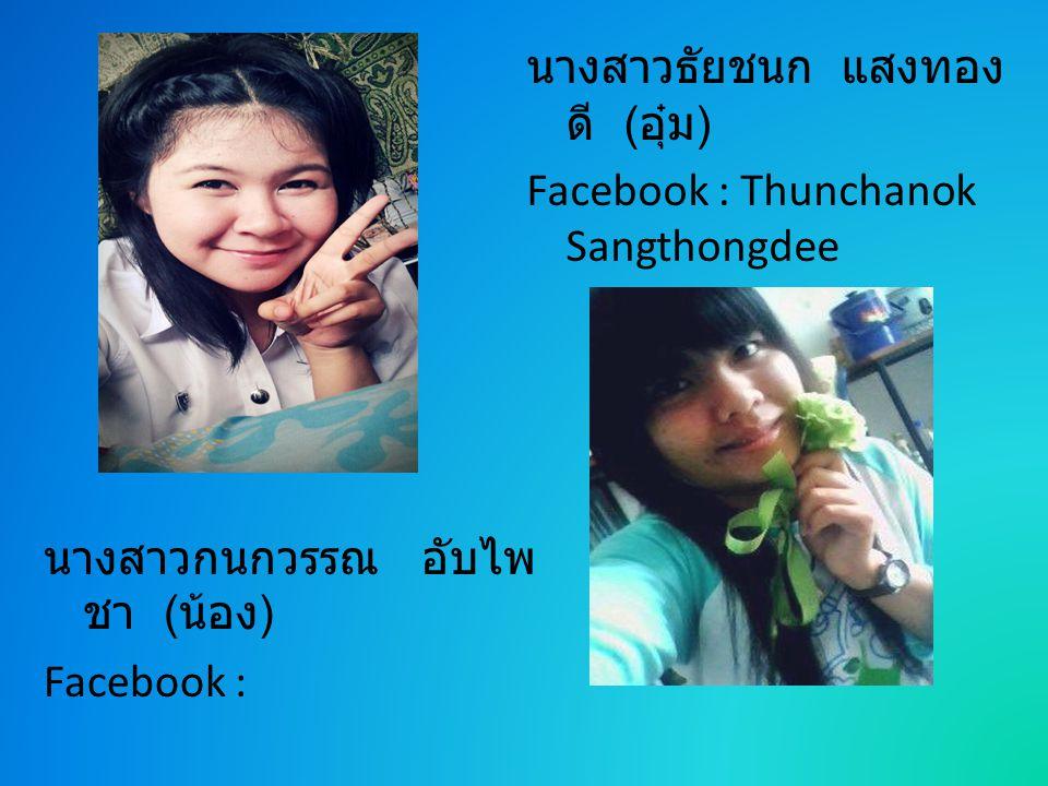 นางสาวธัยชนก แสงทองดี (อุ๋ม) Facebook : Thunchanok Sangthongdee