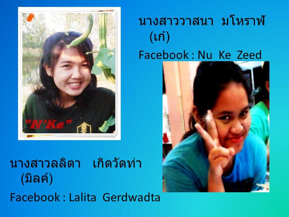 นางสาววาสนา มโหราฬ (เก๋) Facebook : Nu Ke Zeed