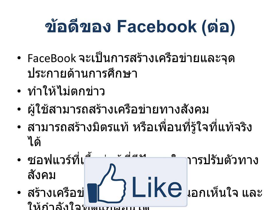 ข้อดีของ Facebook (ต่อ)