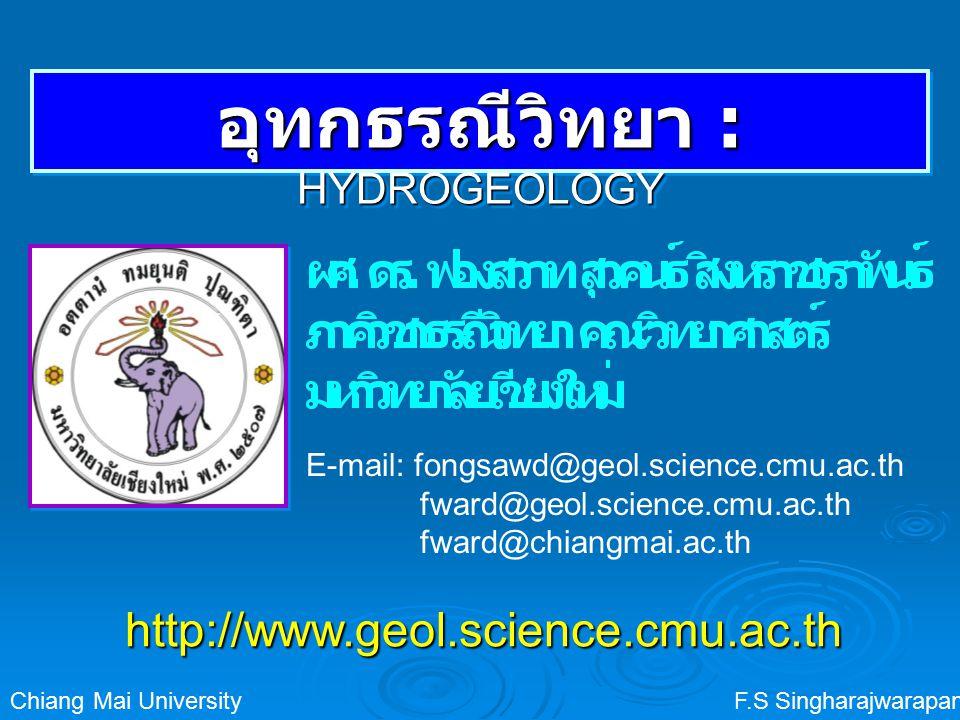 อุทกธรณีวิทยา : HYDROGEOLOGY