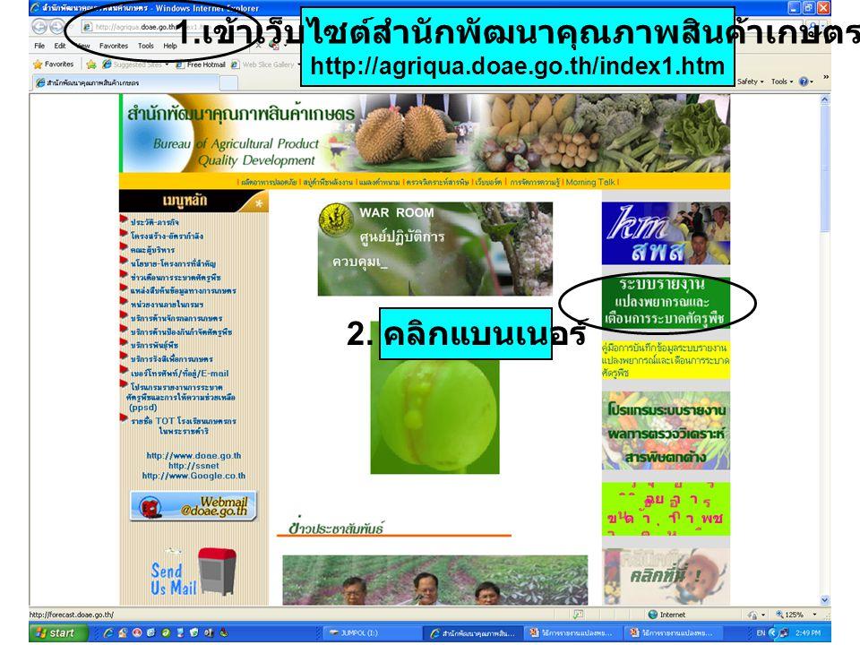 1.เข้าเว็บไซต์สำนักพัฒนาคุณภาพสินค้าเกษตร