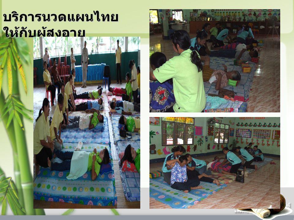 บริการนวดแผนไทยให้กับผู้สูงอายุ