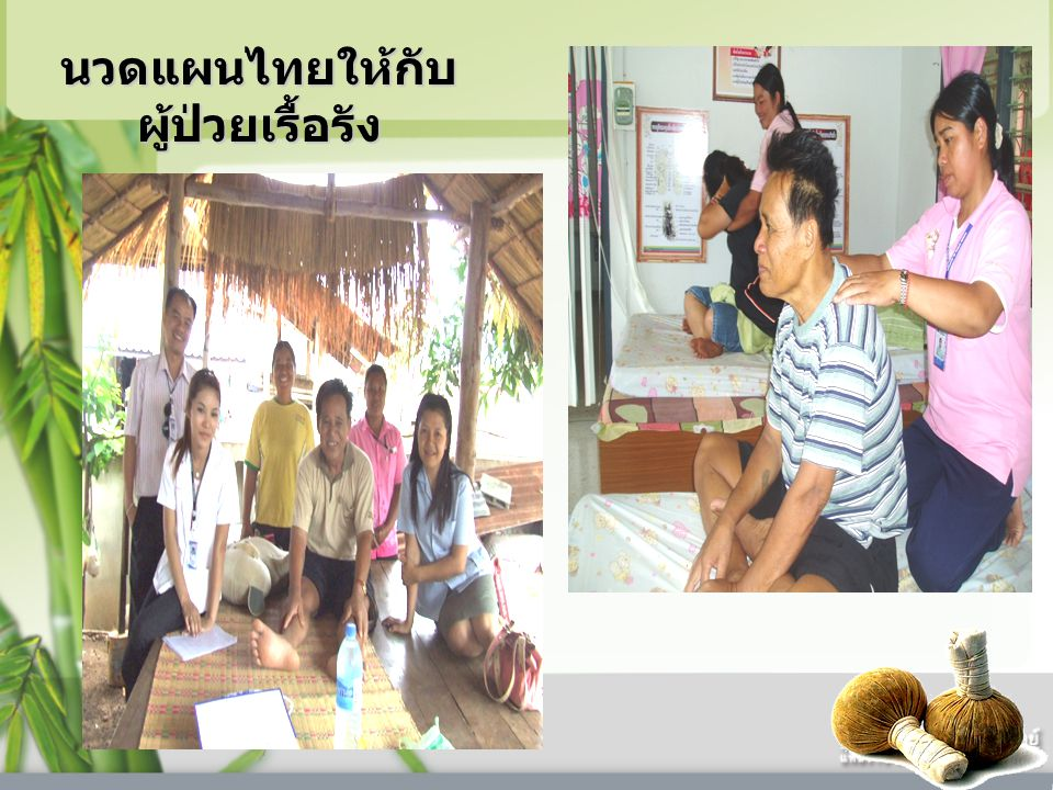 นวดแผนไทยให้กับผู้ป่วยเรื้อรัง