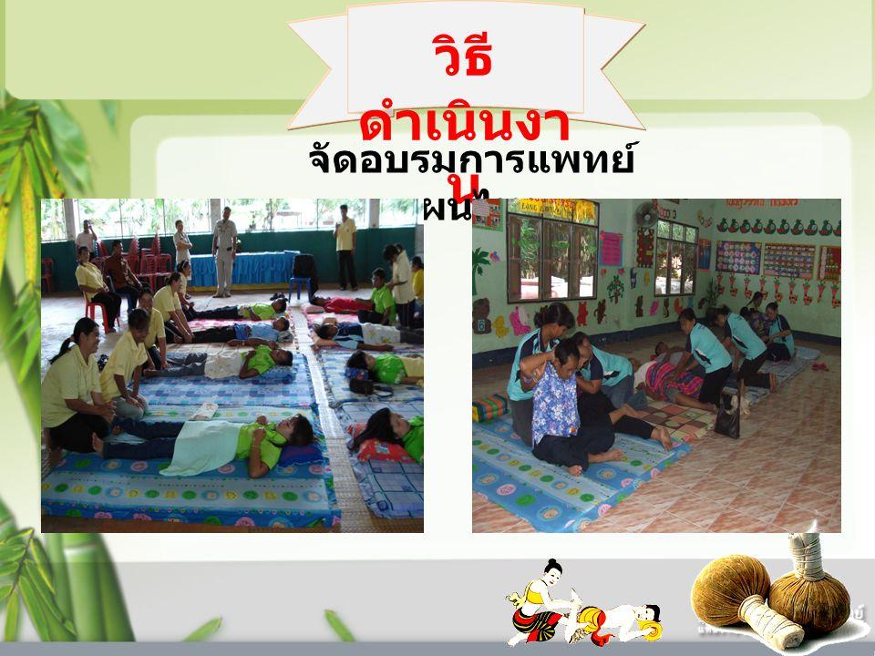 จัดอบรมการแพทย์แผนไทย