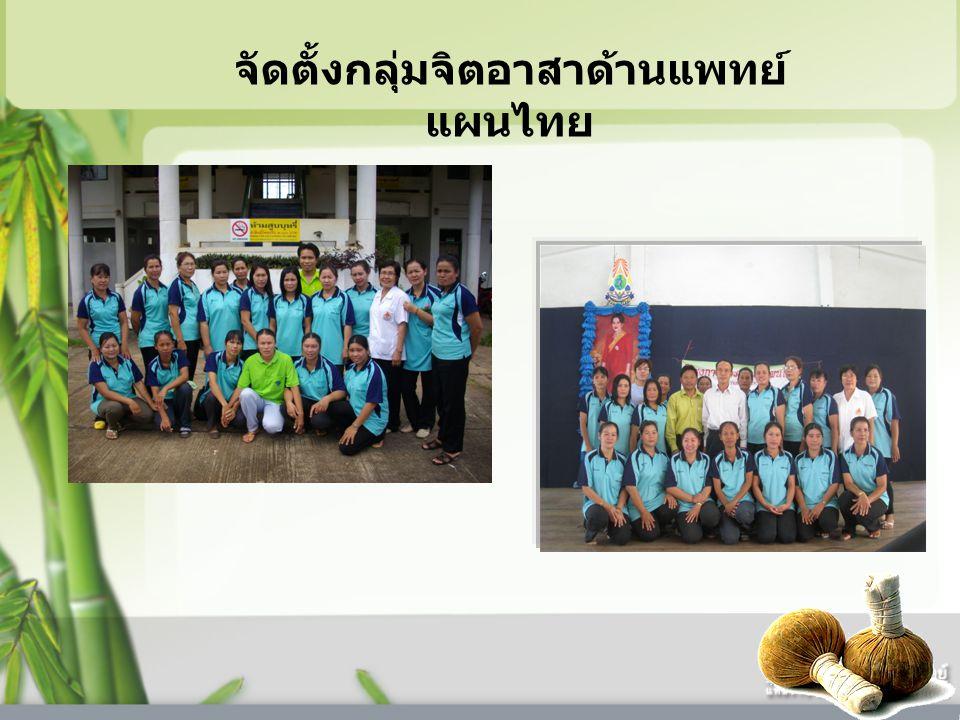 จัดตั้งกลุ่มจิตอาสาด้านแพทย์แผนไทย