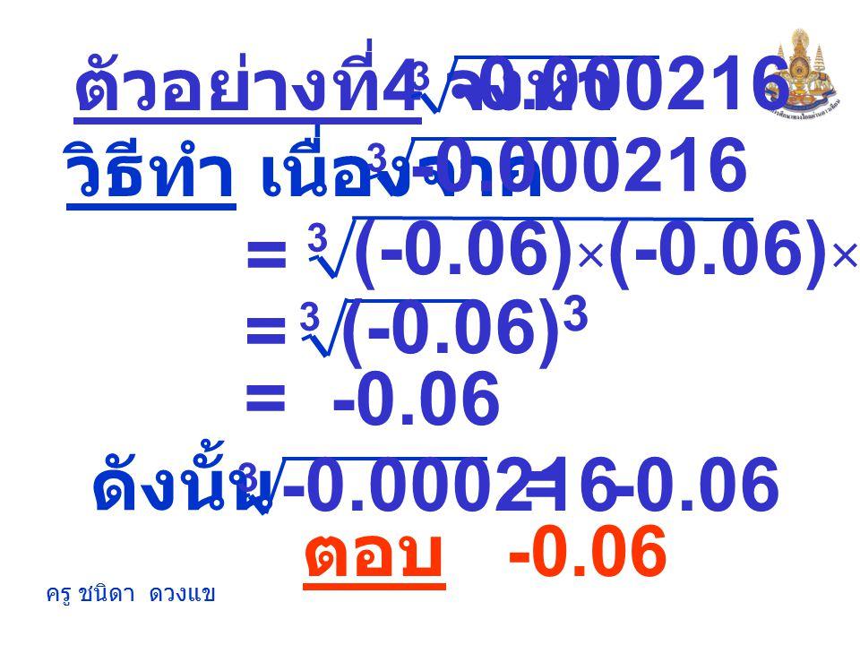 -0.000216 -0.000216 (-0.06)×(-0.06)×(-0.06) = (-0.06)3 = = -0.06