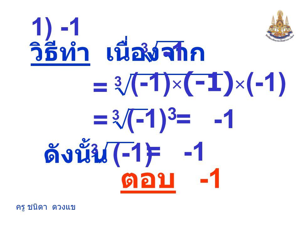 ตอบ -1 -1 (-1)×(-1)×(-1) = (-1)3 = = -1 (-1) = -1 1) -1