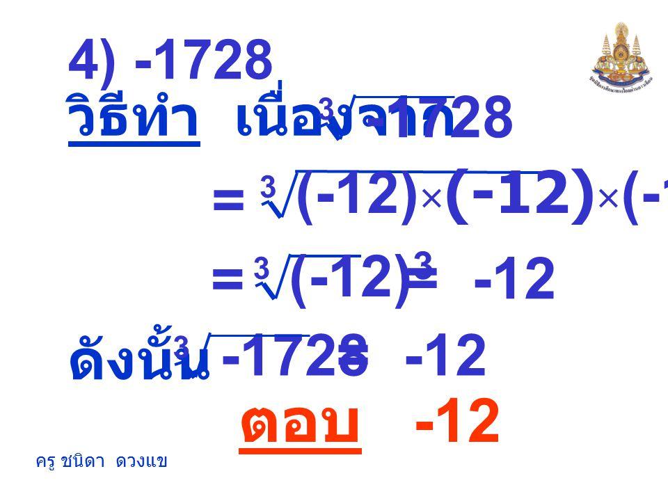 ตอบ -12 -1728 (-12)×(-12)×(-12) = (-12)3 = = -12 = -12 -1728 4) -1728