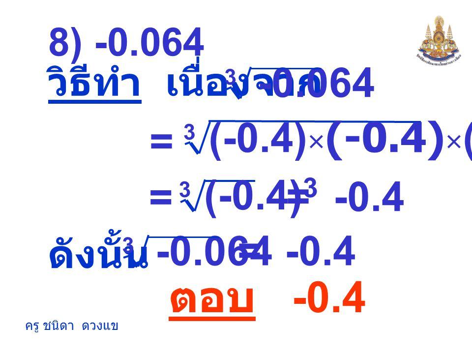 ตอบ -0.4 -0.064 (-0.4)×(-0.4)×(-0.4) = (-0.4)3 = = -0.4 = -0.4 -0.064