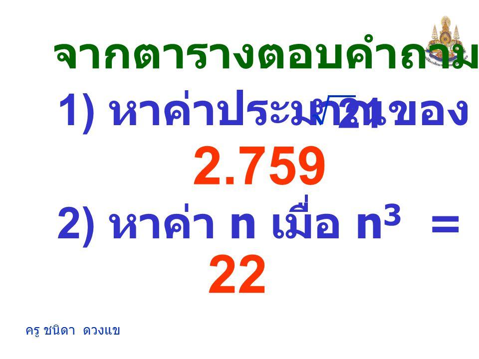 2.759 22 จากตารางตอบคำถามต่อไปนี้ 1) หาค่าประมาณของ