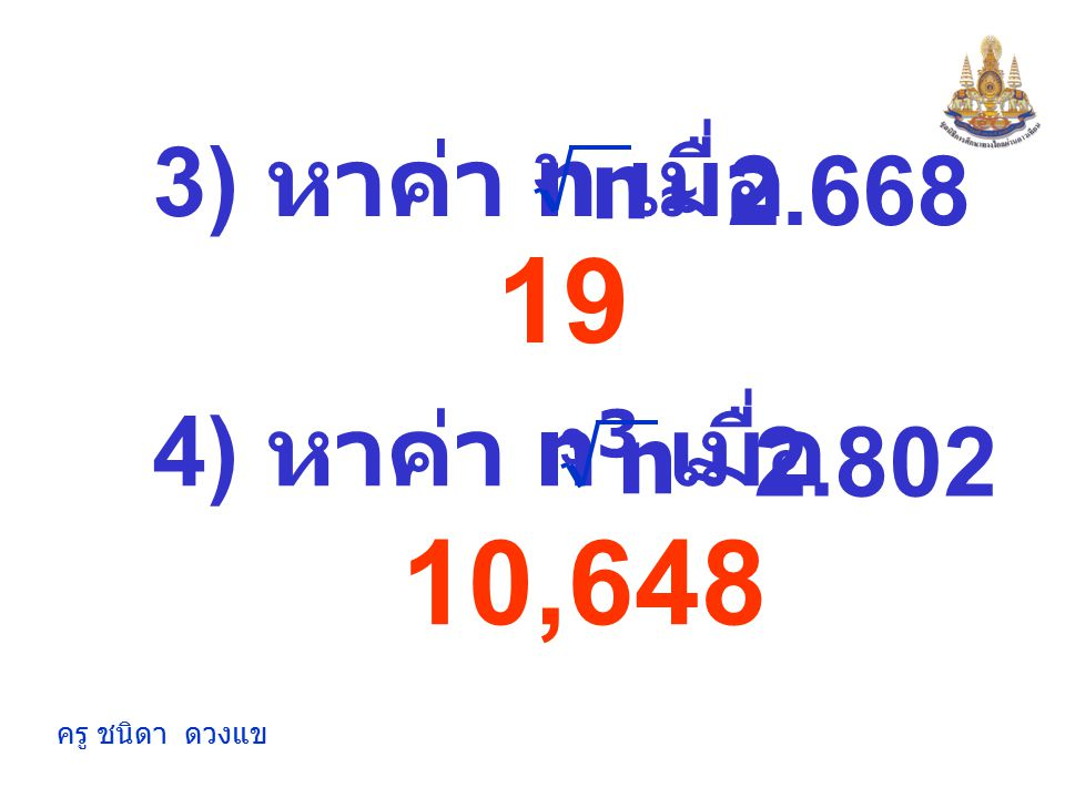 3) หาค่า n เมื่อ ≈ 2.668 n 3 19 4) หาค่า n3 เมื่อ n 3 ≈ 2.802 10,648