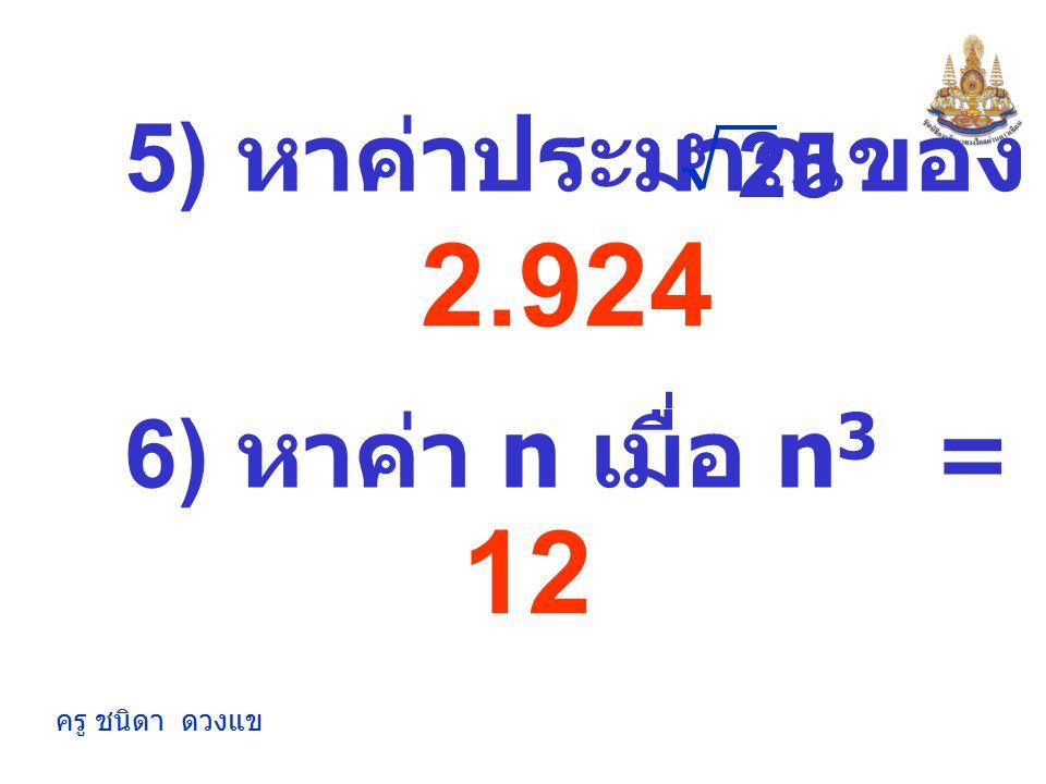 5) หาค่าประมาณของ 25 3 2.924 6) หาค่า n เมื่อ n3 = 1,728 12